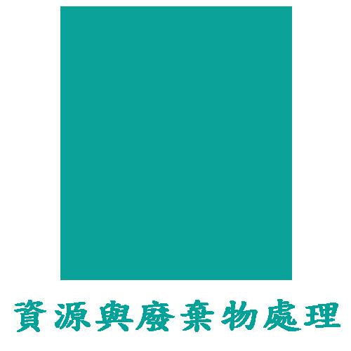 資源與廢棄物處理