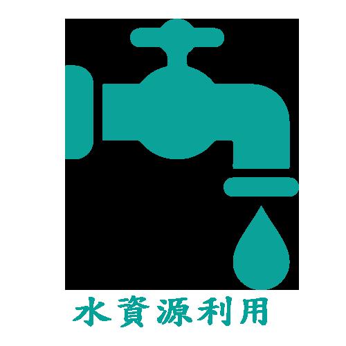 水資源利用
