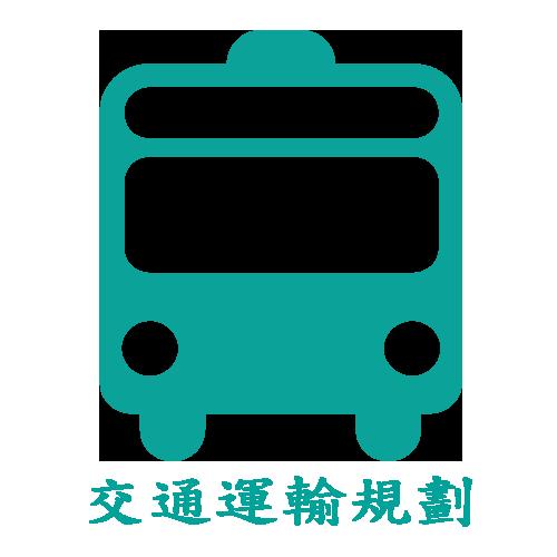 交通運輸規劃